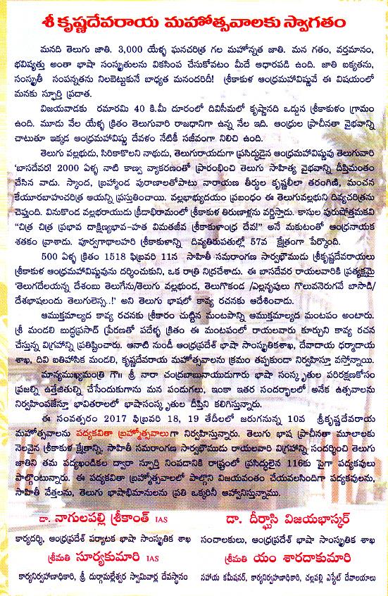 sri-krishnadevaraya-17021819_0002