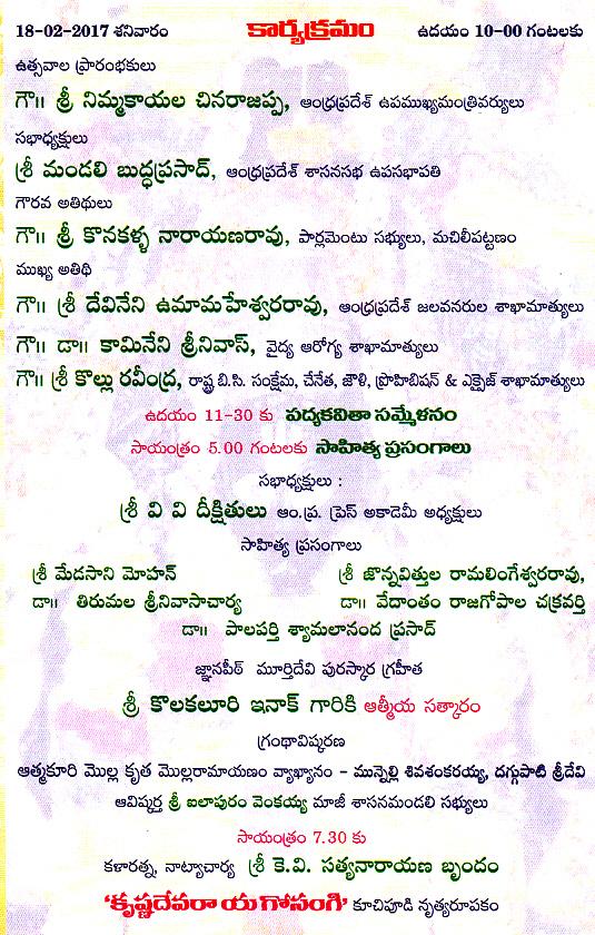 sri-krishnadevaraya-17021819_0003