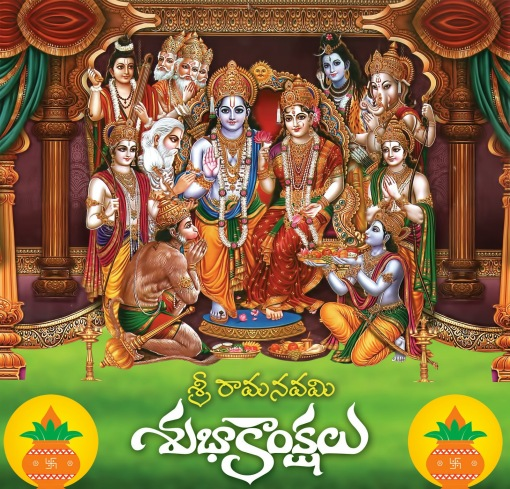 Image result for sri rama navami greetings in telugu